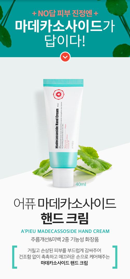 [REVIEW] A'Pieu Madecassocide Hand Cream-Korean Cosmetics-Korean Brands-Madecassocide